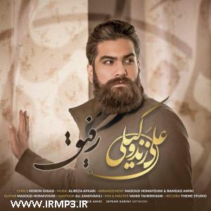 پخش و دانلود آهنگ رفیق از علی زند وکیلی