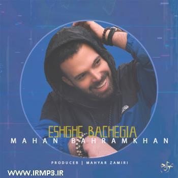 پخش و دانلود آهنگ عشق بچگیا از ماهان بهرام خان