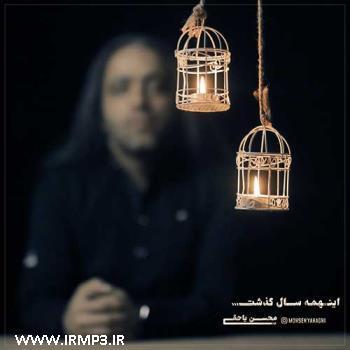 پخش و دانلود آهنگ اینهمه سال گذشت از محسن یاحقی
