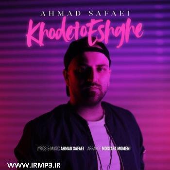 پخش و دانلود آهنگ خودتو عشقه از احمد صفایی