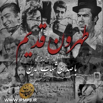 پخش و دانلود آهنگ طهرون قدیم از شهاب الدین