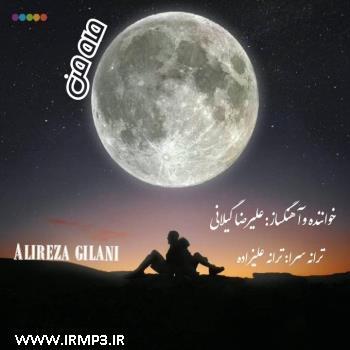 پخش و دانلود آهنگ جدید ماه من از علیرضا گیلانی
