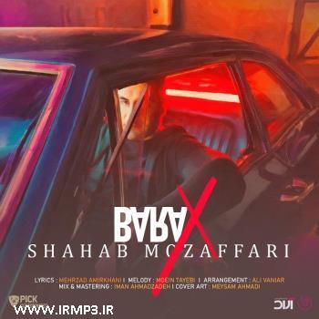 پخش و دانلود آهنگ جدید برعکس از شهاب مظفری