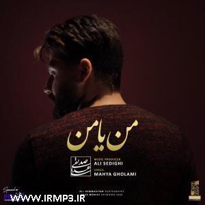 پخش و دانلود آهنگ جدید من یا من از علی صدیقی
