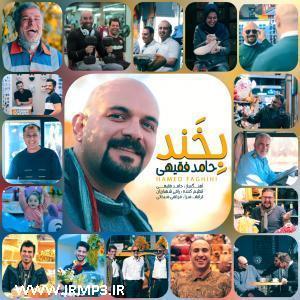 پخش و دانلود آهنگ جدید بخند از حامد فقیهی