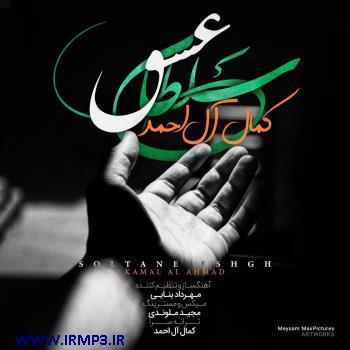 پخش و دانلود آهنگ سلطان عشق از کمال آل احمد