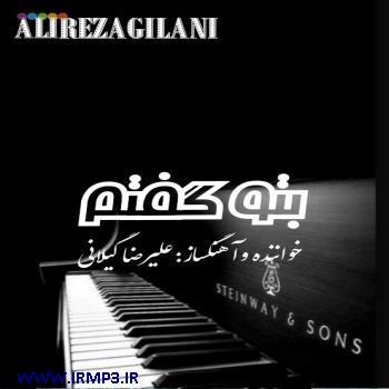 پخش و دانلود آهنگ جدید بتو گفتم از علیرضا گیلانی