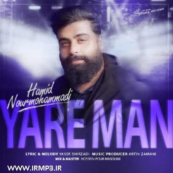پخش و دانلود آهنگ جدید یار من از حمید نورمحمدی