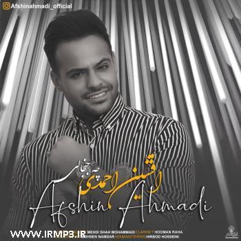 پخش و دانلود آهنگ چه جنجالی از افشین احمدی