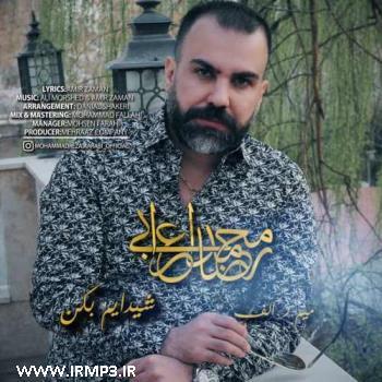 پخش و دانلود آهنگ جدید شیدایم بکن از محمدرضا اعرابی