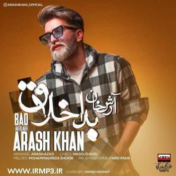 پخش و دانلود آهنگ جدید بد اخلاق از آرش خان