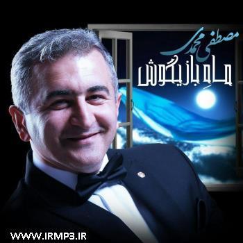 پخش و دانلود آهنگ ماه بازیگوش از مصطفی محمدی