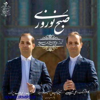 پخش و دانلود آهنگ صبح نوروزی با حضور محمد سعیدی از علی سعیدی