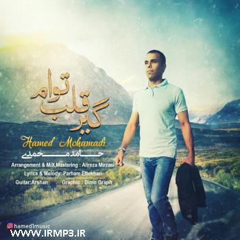 پخش و دانلود آهنگ جدید گیر قلب توام از حامد محمدی