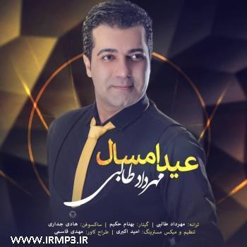 پخش و دانلود آهنگ عید امسال از مهرداد طالبی