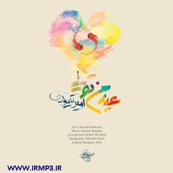 پخش و دانلود آهنگ جدید عید من تویی از امیر تیموری