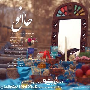 پخش و دانلود آهنگ جدید حال نو با حضور یاسر اسماعیلی و مرتضی مصطفوی و محمد شیحونی از امیر سینکی