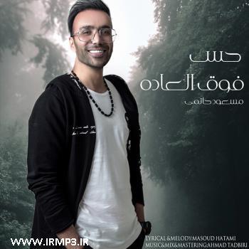 پخش و دانلود آهنگ جدید حس فوق العاده از مسعود حاتمی