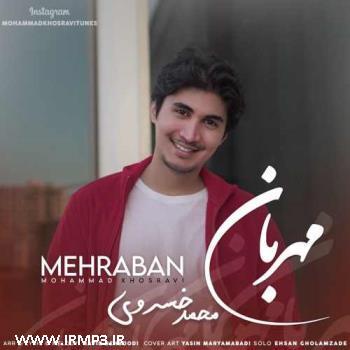 پخش و دانلود آهنگ جدید مهربان از محمد خسروی