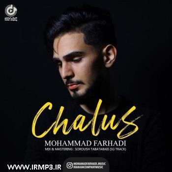 پخش و دانلود آهنگ جدید چالوس از محمد فرهادی