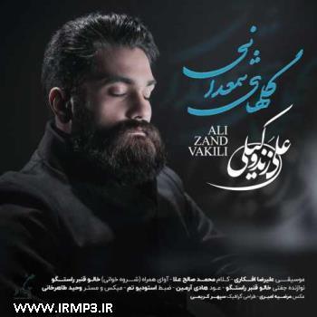 پخش و دانلود آهنگ گلهای شمعدانی از علی زند وکیلی