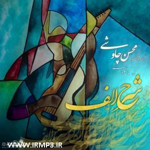 پخش و دانلود آهنگ شرح الف از محسن چاوشی
