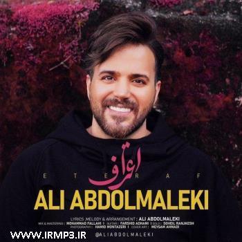پخش و دانلود آهنگ اعتراف از علی عبدالمالکی