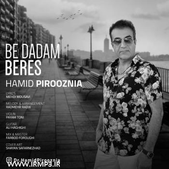 پخش و دانلود آهنگ جدید به دادم برس از دکتر حمید پیروزنیا
