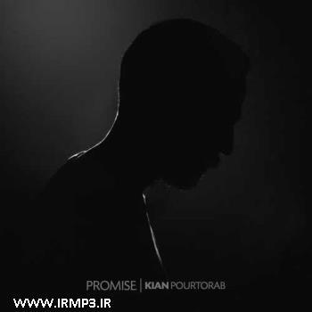 پخش و دانلود آهنگ جدید قول از کیان پورتراب