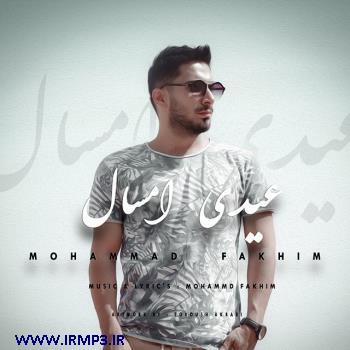 پخش و دانلود آهنگ عیدی امسال از محمد فخیم