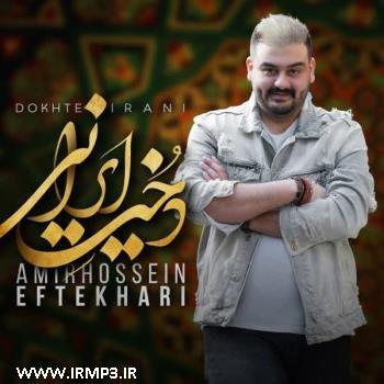 پخش و دانلود آهنگ جدید دخت ایرانی از امیرحسین افتخاری