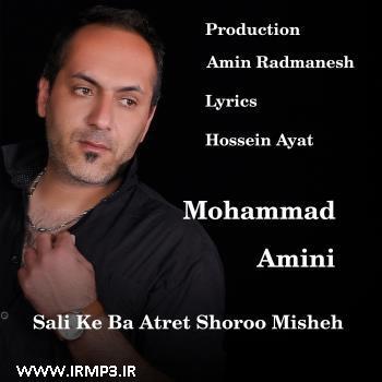متن آهنگ سالی که با عطرت شروع میشه از محمد امینی