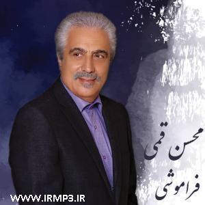 پخش و دانلود آهنگ فراموشی از محسن قمی