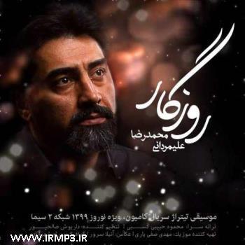 پخش و دانلود آهنگ جدید روزگار از محمدرضا علیمردانی