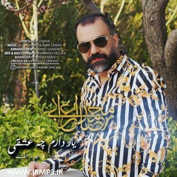 پخش و دانلود آهنگ جدید یار دارم چه عشقی از محمدرضا اعرابی