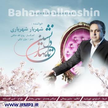 پخش و دانلود آهنگ جدید بهار دلنشین از شهریار شهریاری