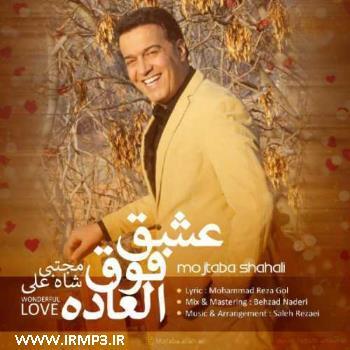 پخش و دانلود آهنگ جدید عشق فوق العاده از مجتبی شاه علی