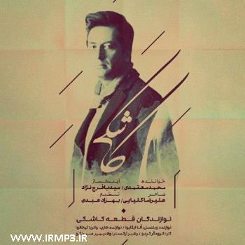 پخش و دانلود آهنگ کاشکی از محمد معتمدی
