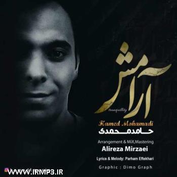 پخش و دانلود آهنگ جدید آرامش از حامد محمدی