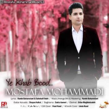 پخش و دانلود آهنگ جدید یه خواب بود از مصطفی محمدی