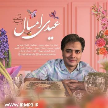 پخش و دانلود آهنگ عیدی امسال از مجید اخشابی