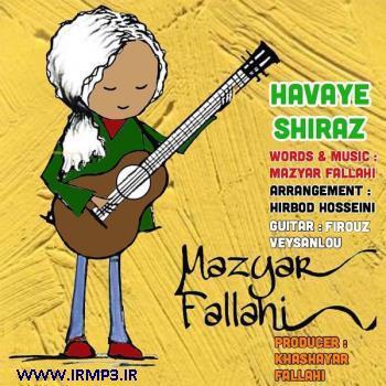 پخش و دانلود آهنگ هوای شیراز از مازیار فلاحی