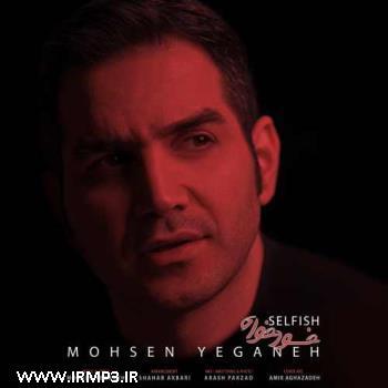 پخش و دانلود آهنگ خودخواه از محسن یگانه