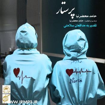 پخش و دانلود آهنگ پرستار از حامد محضرنیا