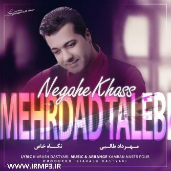 پخش و دانلود آهنگ جدید نگاه خاص از مهرداد طالبی