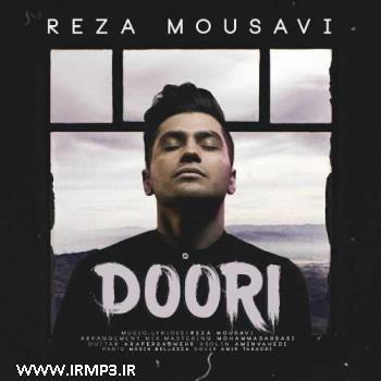 پخش و دانلود آهنگ جدید دوری از رضا موسوی
