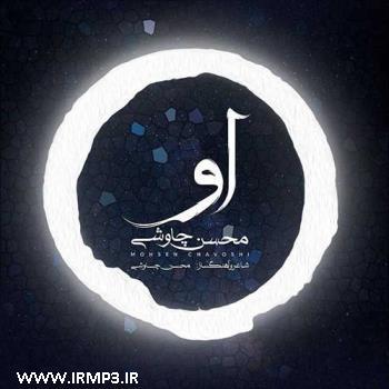 پخش و دانلود آهنگ او از محسن چاوشی