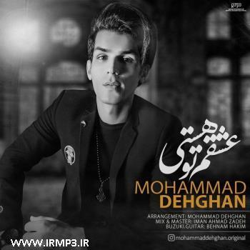پخش و دانلود آهنگ جدید عشقم تو هستی از محمد دهقان