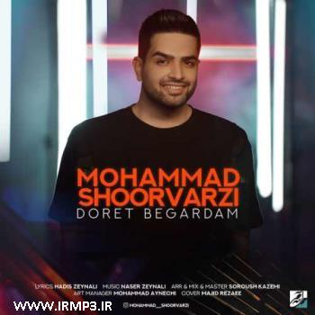 پخش و دانلود آهنگ جدید دورت بگردم از محمد شورورزی