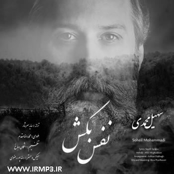 پخش و دانلود آهنگ جدید نفس بکش از سهیل محمدی